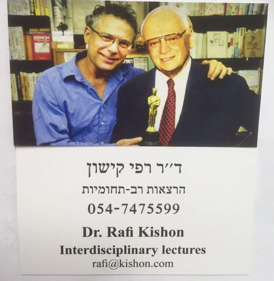 Efraim és Rafi Kishon