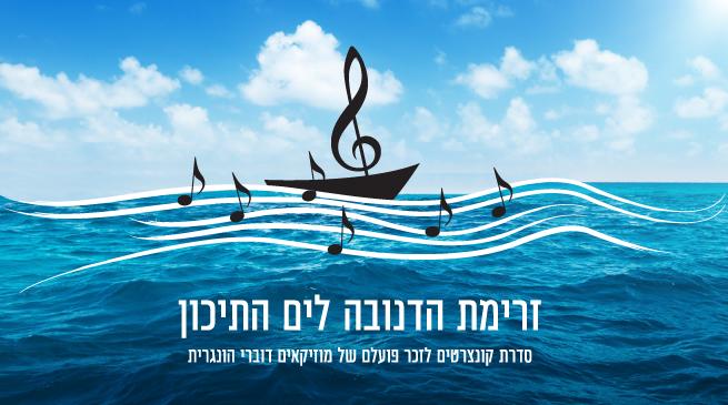 magyarok izraelben koncert