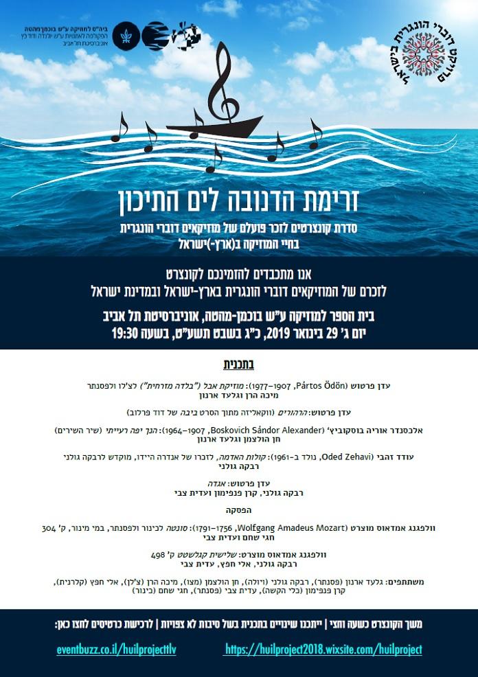 szalai anna koncert_tel aviv_1