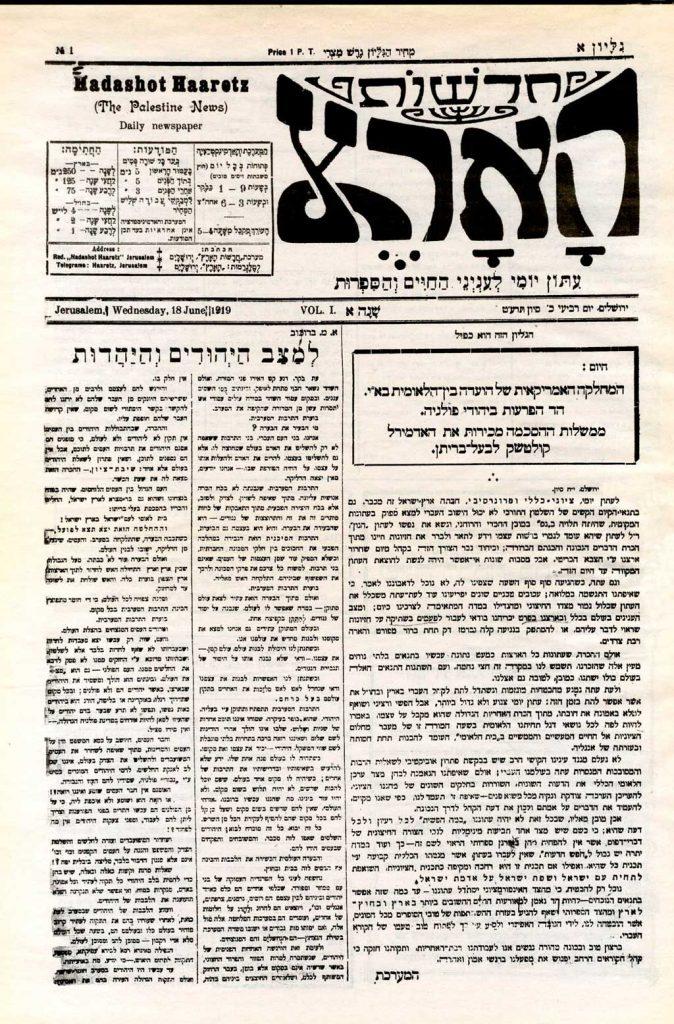 haaretz haarec izraeli ujsag elso szama
