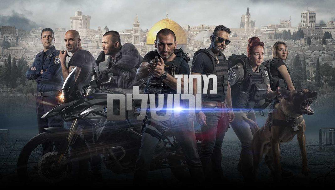 Jeruzsálemi körzet sorozat plakát