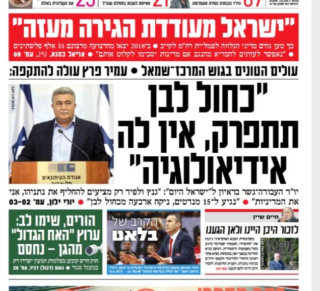 Amir Perec ostorozza a Kék-Fehért a Jiszrael Hajom címlapján