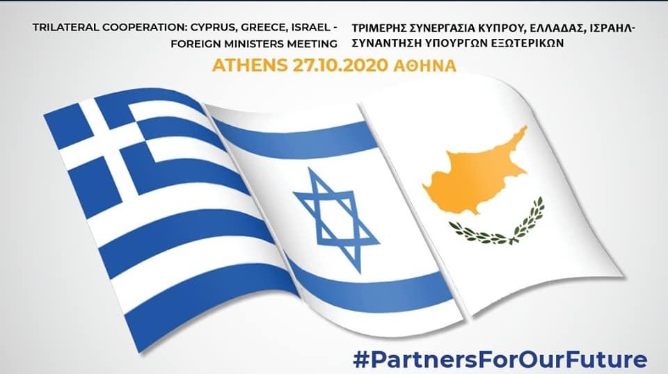 Izrael, Görögország és Ciprus a Földközi-tenger keleti felében szorosabbra fűzi az együttműködést